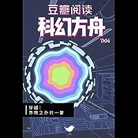 科幻方舟第004期:穿越:界线之外的一瞥