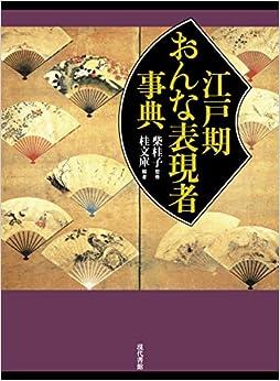 Book's Cover of 江戸期おんな表現者事典 (日本語) ハードカバー – 2015/2/21