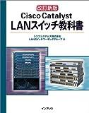 改訂新版 Cisco Catalyst LANスイッチ教科書