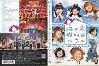 Berryz工房 コンサートツアー 2010初夏海の家 雄叫びハウスの商品画像