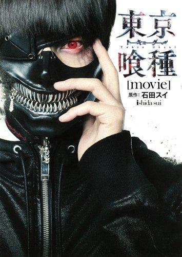 東京喰種(トーキョーグール)〈movie〉