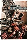 機動戦士ガンダム サンダーボルト 8 (ビッグ コミックス〔スペシャル〕)