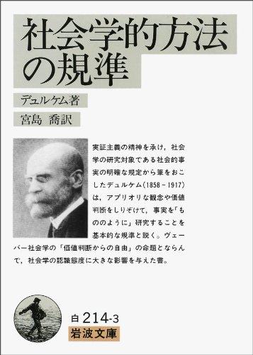 社会学的方法の規準 (岩波文庫 白 214-3)