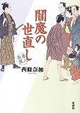 Good man tenement: social reform Enma (2013) ISBN: 4103003154 [Japanese Import]