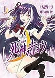 死神のキョウ (1) (IDコミックス REXコミックス)