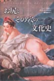 img - for Cultural history of the hole and ass (2003) ISBN: 4878935669 [Japanese Import] book / textbook / text book