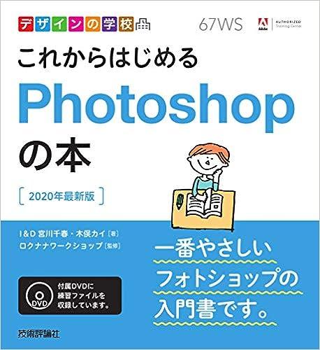 デザインの学校これからはじめるPhotoshopの本