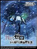 ヴァイスシュヴァルツ ブースターパック 「Re:ゼロから始める異世界生活」Vol.2 BOX