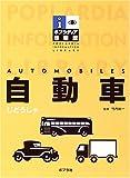 自動車 (ポプラディア情報館)