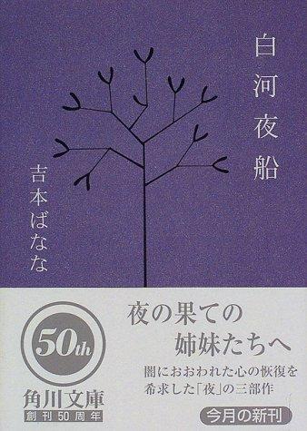 白河夜船 (角川文庫)