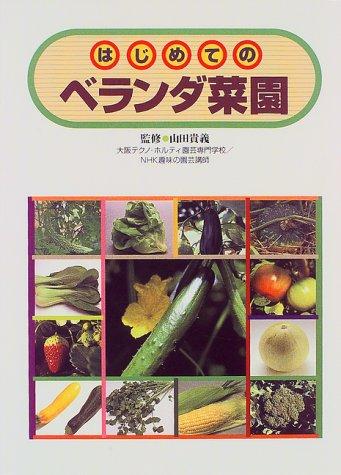 Veranda vegetable garden for the first time (1997) ISBN: 4879541753 [Japanese Import]