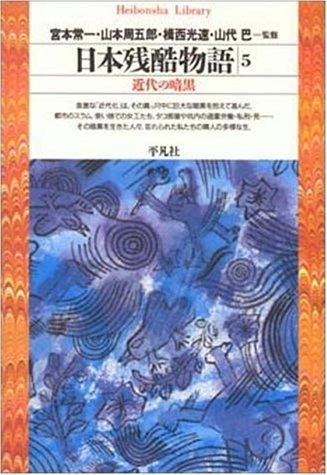 日本残酷物語〈5〉近代の暗黒 (平凡社ライブラリー)