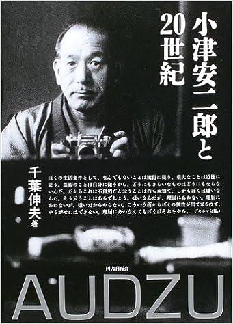 小津安二郎と20世紀 | 千葉 伸夫 |本 | 通販 | Amazon