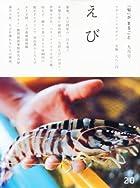 「旬」 がまるごと 2010年 09月号 [雑誌]