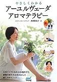 img - for Yasashiku wakaru a  yurube  da aromaterapi   : korai indo ni tsutawaru dento   igaku to shokubutsu no kaori no chikara o ikashita iyashi no tekunikku book / textbook / text book
