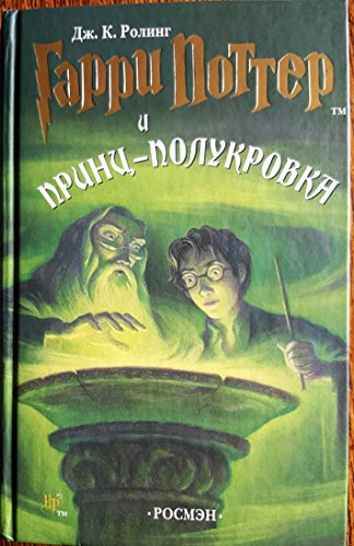 Harry Potter And The Half Blood Prince Pdf