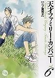 天才ファミリー・カンパニー 6 (幻冬舎コミックス漫画文庫 に 1-6)