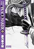 新撰組異聞PEACE MAKER (3) (BLADE COMICS―MAGGARDEN MASTERPIECE COLLECTION)