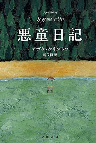 Le Grand Cahier = Akudo nikki [Japanese Edition]