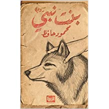 بنت نبى (Arabic Edition)