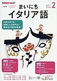 NHKラジオまいにちイタリア語 2020年 02 月号 [雑誌]
