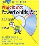 理系のためのPowerPoint「超」入門―プレゼンテーションからホームページ作成まで (ブルーバックスCD‐ROM)