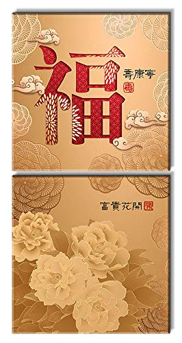 - wall26 - 2 Panel Square Canvas Wall Art - Auspicious Chinese Ink Painting with Happiness Symbol and Calligraphy - Giclee Print Gallery Wrap Modern Home Decor Ready to Hang - 16