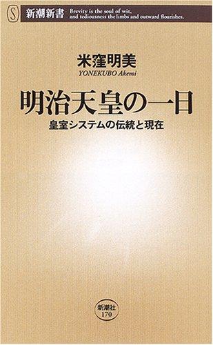 明治天皇の一日 皇室システムの伝統と現在 (新潮新書)