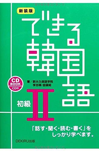 新装版 できる韓国語 初級II