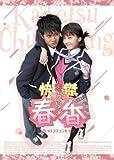 [DVD]快傑春香 DVD-BOX