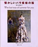 懐かしいバラ模様の服