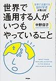 Sekai de tsuyo suru hito ga itsumo yatte iru koto : Sekai de katsuyaku suru nokagakusha ga oshieru.