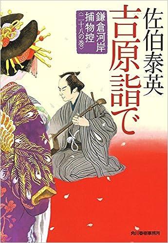 吉原詣で 鎌倉河岸捕物控(二十八...