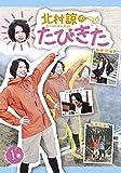 北村諒のたびきた 1巻 [DVD]
