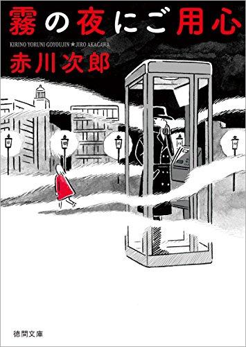 霧の夜にご用心 (徳間文庫)