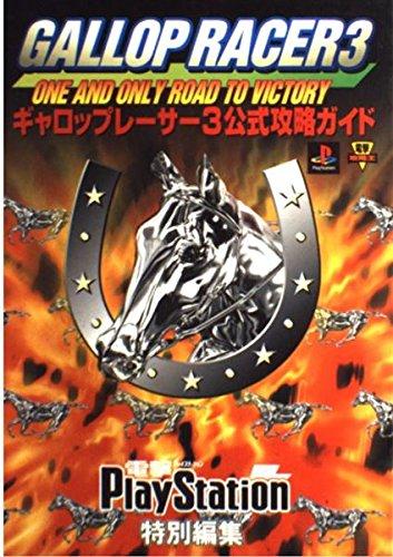 Gallop Racer 3 Official Strategy Guide (Dengeki capture king) ISBN: 4073115278 (1999) [Japanese Import]