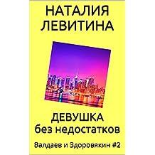 ДЕВУШКА БЕЗ НЕДОСТАТКОВ: Russian/French edition (Валдаев и Здоровякин t. 2)