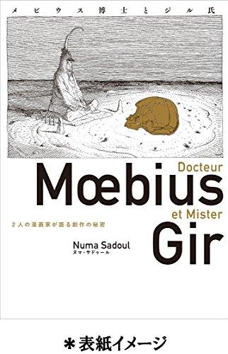 メビウス博士とジル氏 二人の漫画家が語る創作の秘密(仮)