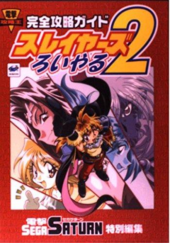 Slayers Royal 2 walk-through (shock capture king) ISBN: 4073098616 (1998) [Japanese Import]