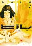 ヒル 2巻 (バンチコミックス)