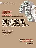 创新魔咒:新经济能否带来持续繁荣? (信息通信技术与经济社会转型译丛)
