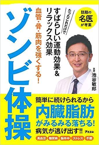 血管・骨・筋肉を強くする! ゾンビ体操 (日本語)