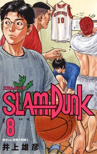 SLAM DUNK 新装再編版 8 (愛蔵版コミックス)