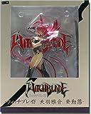 Witchblade Amaha Masane triggered state PVC Figure Toranoana version