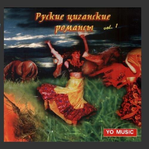 - Russian Gypsy Songs