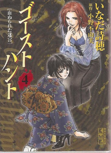 Shibuya Psychic Research: The Ghosthunt #4 (Japanese Language Edition)