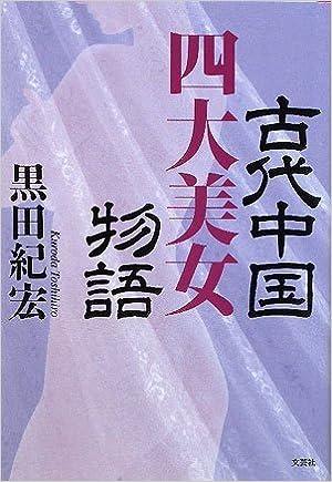 古代中国四大美女物語   黒田 紀...