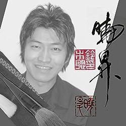 鈴木 曉昇
