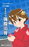 Ama ama strategy guide for Yumi s Odd Odyssey: with ordinary technique (Japanese Edition)