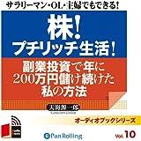 [オーディオブックCD] 株! プチリッチ生活! 副業投資で年に200万円儲け続けた私の方法 (<CD>)